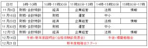 20131005スケジュール