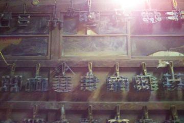 東日本金属様の歴代の金型!伝統と共に高度な技術も継承されていきます。
